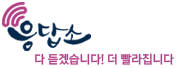 Eungdapso main_logo