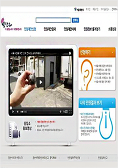 Eungdapso PC Website Main Page