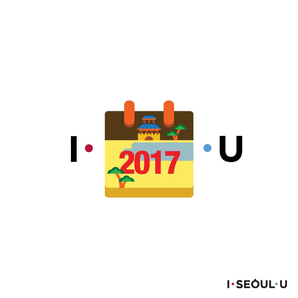 I·SEOUL·U 2017