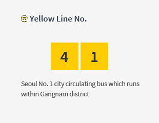 Yellow Line No. 41 SEoul No.1 city circulating bus which runs within Gangnam district