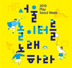 Seoul Holds 2019 Play Seoul Week for Making Seoul a City in which it is Fun to Play