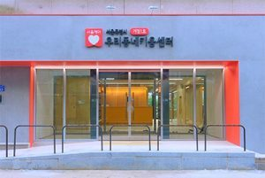 Pilot Operation of the First Seoul Kium Day Care Center Starting October 12