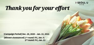 """""""Thank You for Your Effort"""" Campaign of the Seoul Metropolitan Government"""