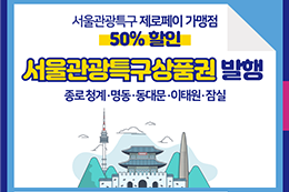 """Seoul Launches """"Special Tourist Zone Recovery Project"""" with Half-priced Gift Certificates, etc."""