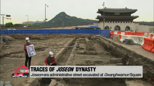 Traces of Joseon Dynasty administrative street excavated at Gwanghwamun Square