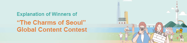 """Explanation of Winners of """"The Charms of Seoul"""" Global Content Contest"""