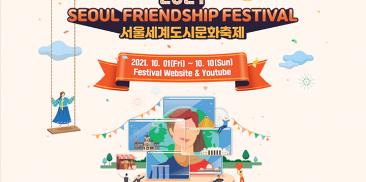 Opening of Seoul Friendship Festival 2021