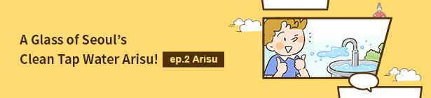 Episode 2 – A Glass of Seoul's Clean Tap Water Arisu!