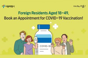 COVID-19 Test and Vaccination Campaign to Encourage International Residents
