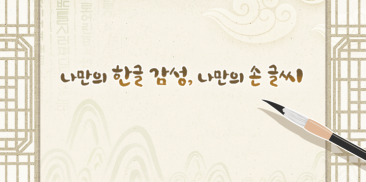Show Your Hangeul Style with Your Handwriting!