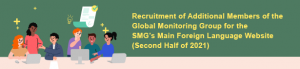 Recruitment of Additional Members of the Global Monitoring Group for the SMG's Main Foreign Language Website (Second Half of 2021)